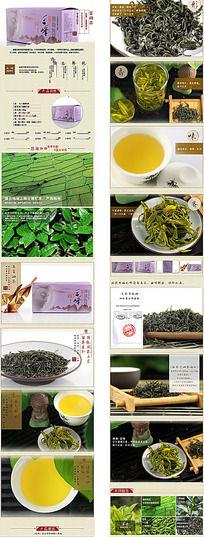淘宝简装绿茶详情页