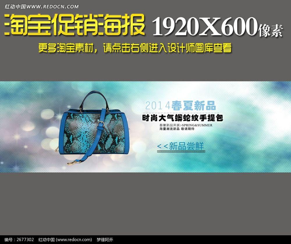 标签:淘宝箱包海报模板 包包海报素材 促销海报 宣传海报 女包海报设