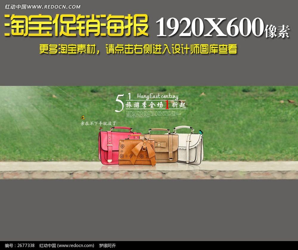 档皮包 箱包 背包 单肩包 新品上市 PSD源文件 五一节海报 草地-15款