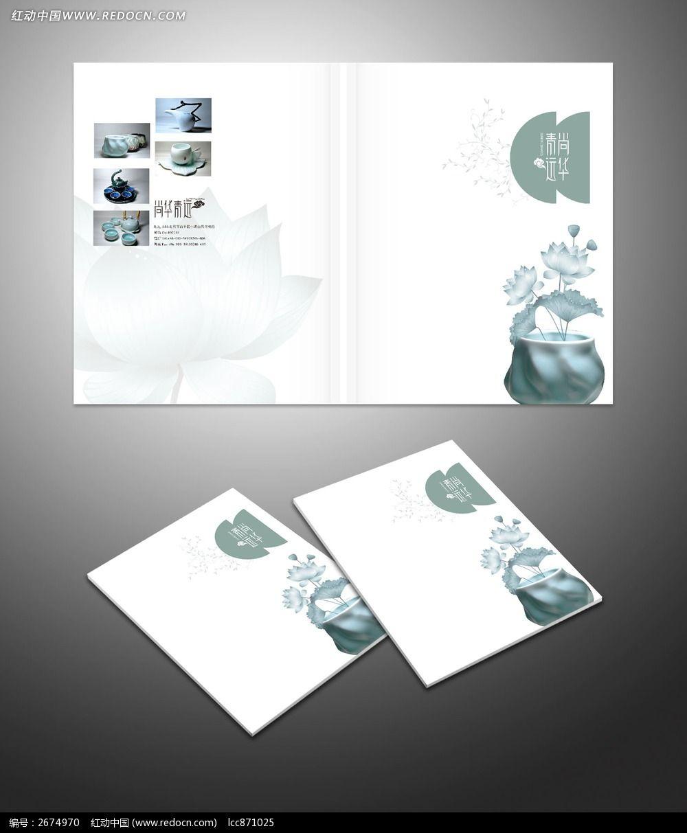 陶瓷工艺品画册封面设计图片
