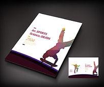 体育滑板宣传册封面