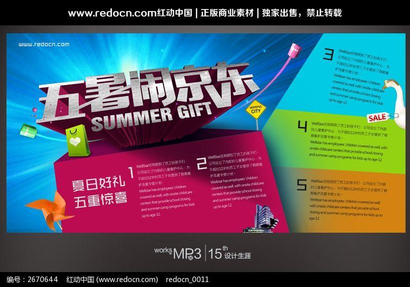 五暑闹京东促销海报_海报设计/宣传单/广告牌图片