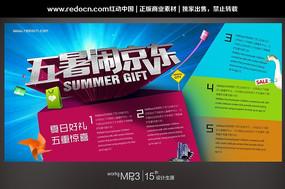 五暑闹京东促销海报
