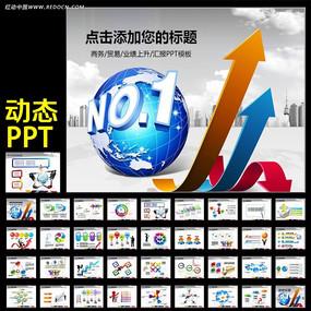 移动互联网ppt