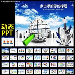 移动互联网ppt模板