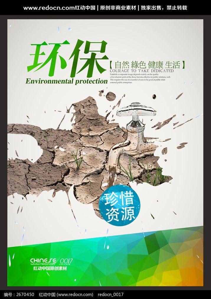 珍惜水资源公益海报_海报设计/宣传单/广告牌图片