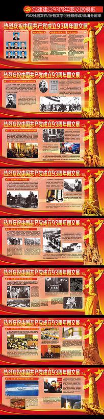 中国共产党建党93周年光辉历程图文展板PSD模板