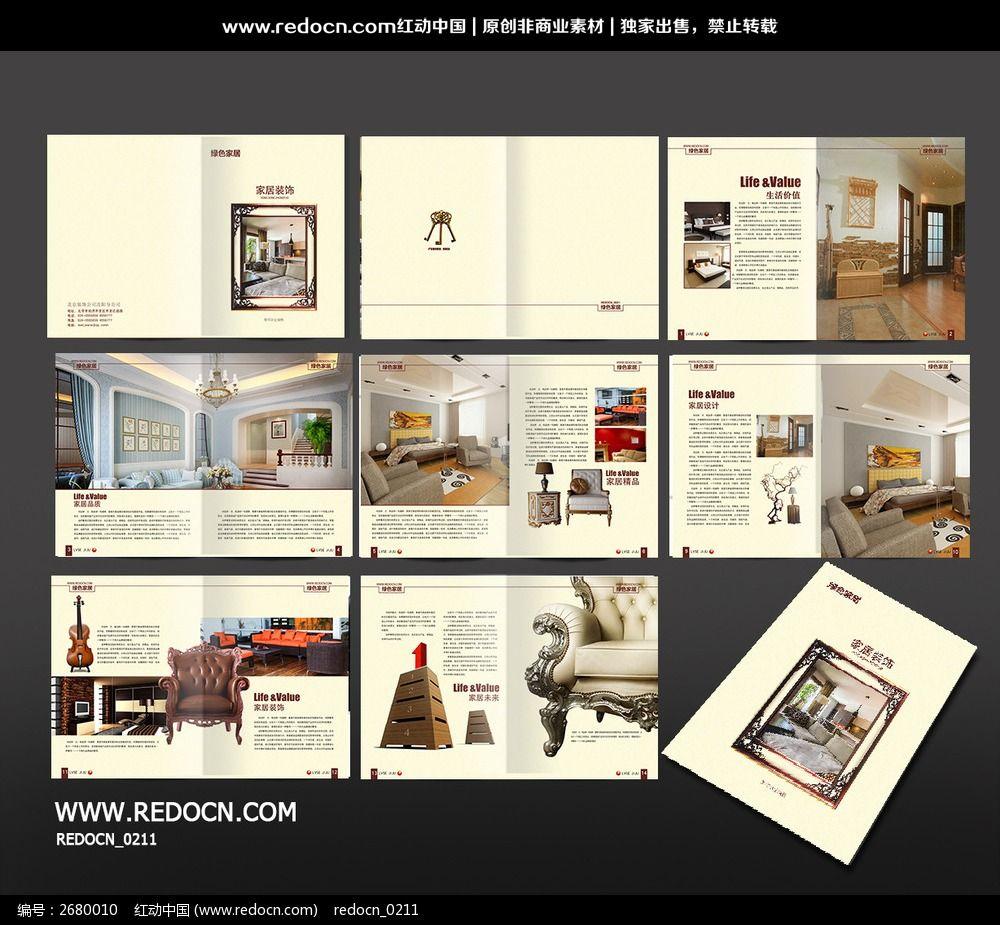 高档家居画册版式设计psd素材下载图片
