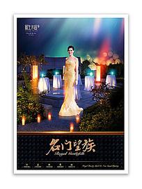 皇世家族地产宣传海报