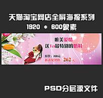 婚鞋全屏促销活动海报