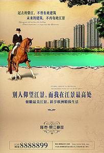 江景房地产海报