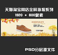 金秋新款男鞋全屏促销活动海报
