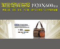 淘宝韩版复古男女手提包包海报模板