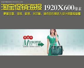 淘宝热销女包宣传海报设计