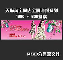 中国风花纹女装全屏促销活动海报