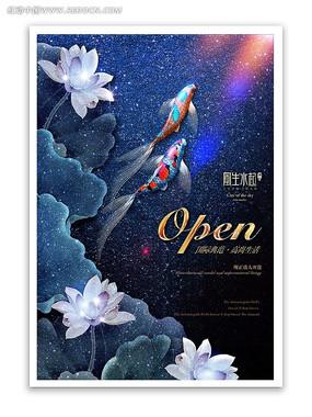 中式地产地海报