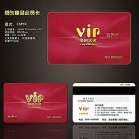 VIP贵宾会员卡下载