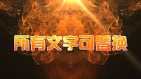 ae震撼火焰字幕片头模板