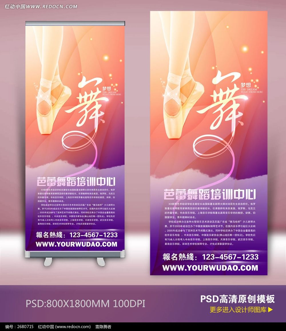 原创设计稿 海报设计/宣传单/广告牌 易拉宝 芭蕾舞蹈培训中心简介
