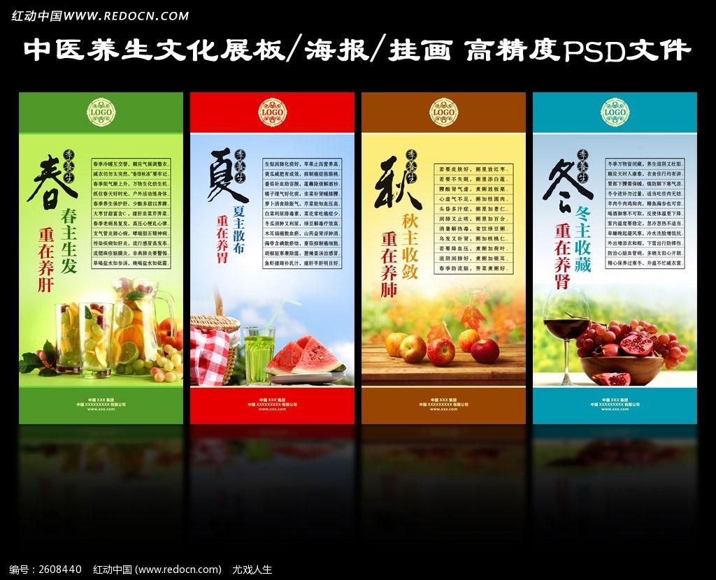春节养生手绘海报