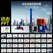 IT互联网科技信息动态PPT