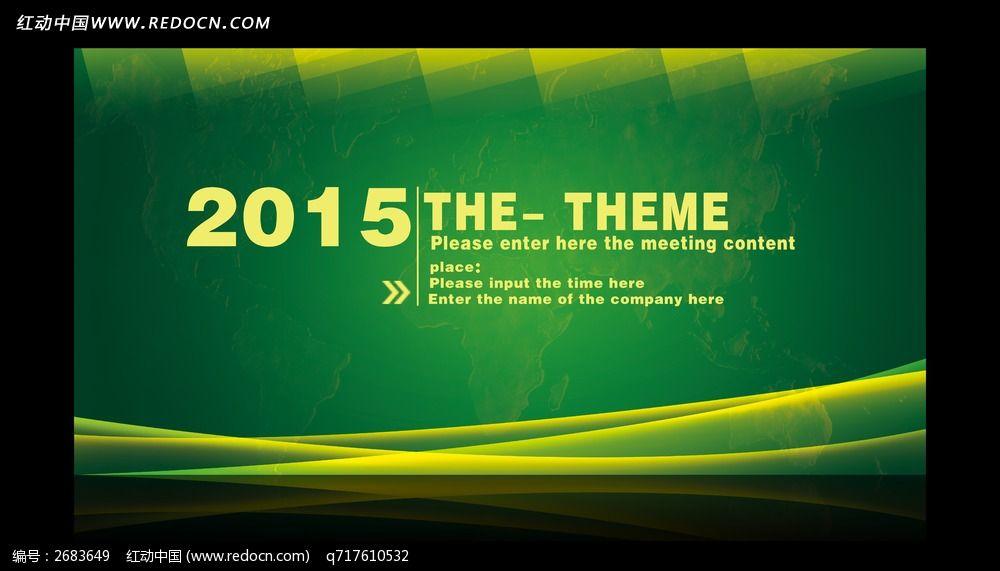 绿色会议展板背景设计模板下载(编号:2683649)