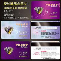 美甲VIP卡 会员卡