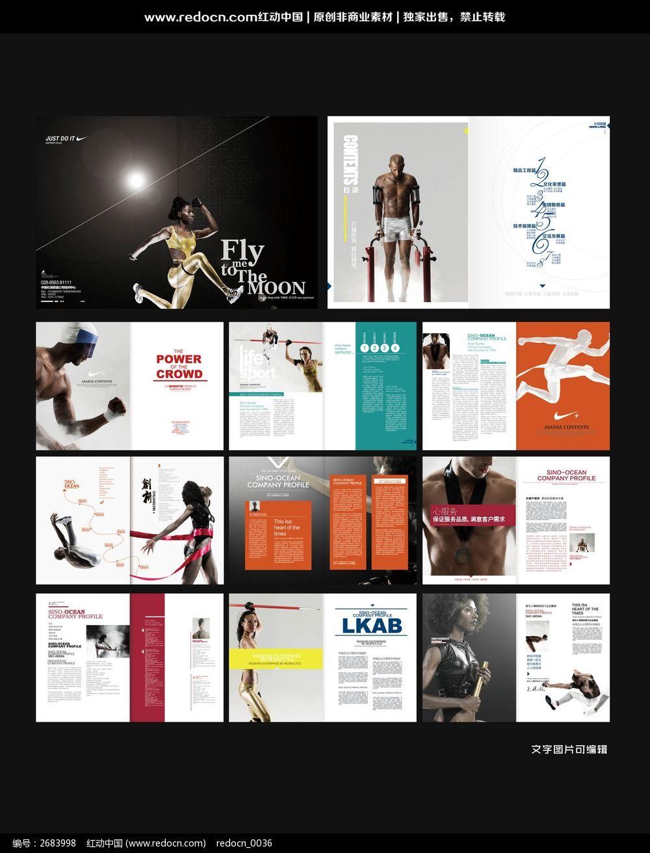 休闲运动  画册排版 版面设计 画册设计 体育 休闲 运动 跑步 产品图片
