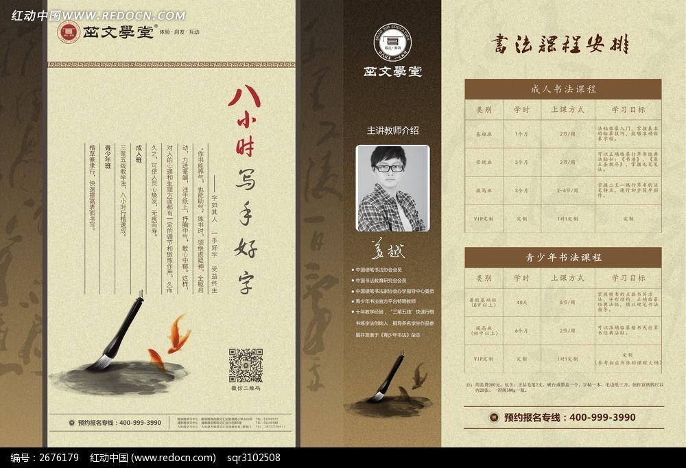 中国风书法培训班宣传单