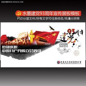 中国风水墨庆祝建党93周年宣传展板PSD模板下载
