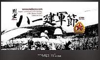 八一建军节宣传背景设计