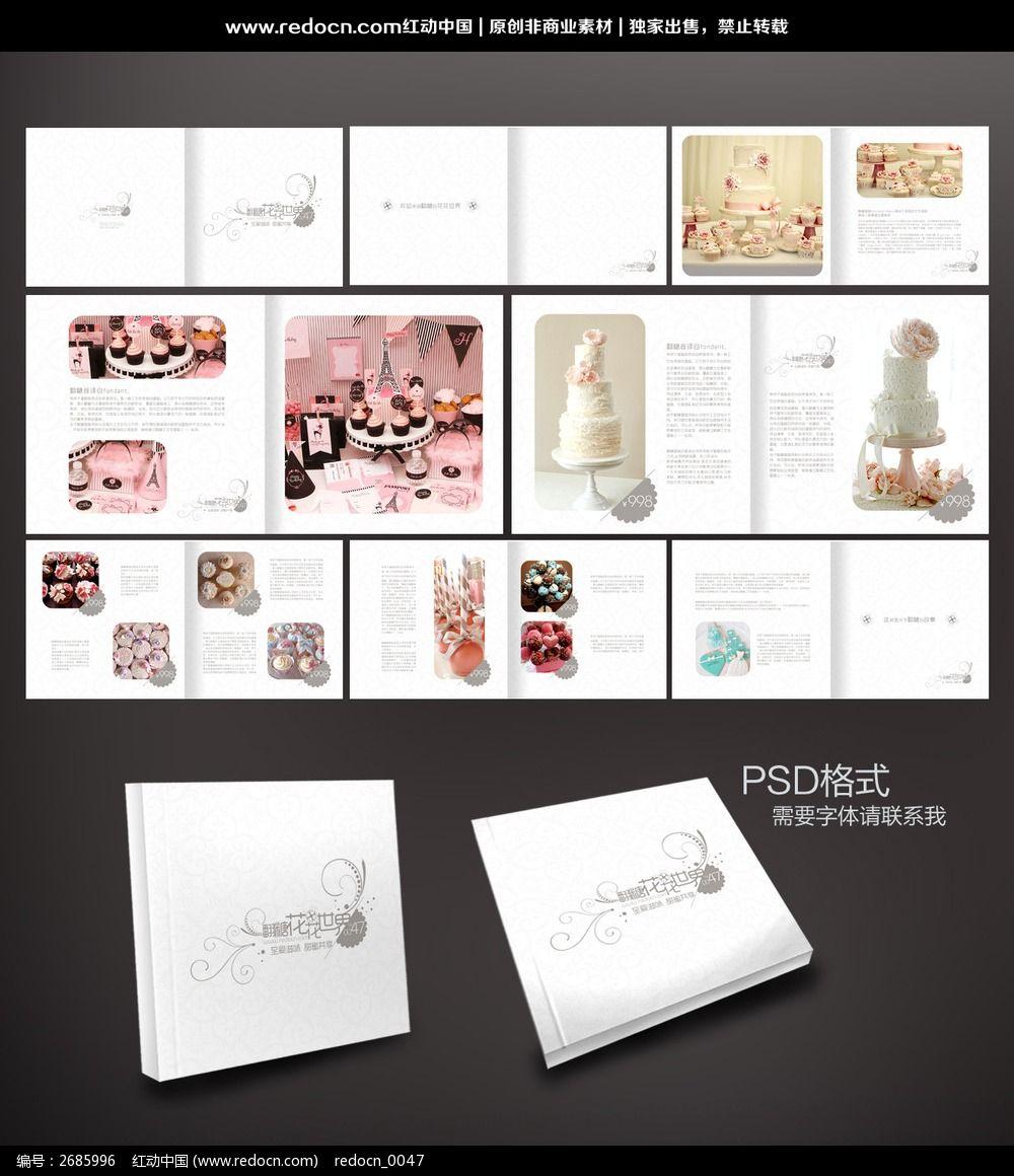 翻糖蛋糕画册设计图片