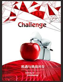 机遇与挑战企业文化展板 PSD