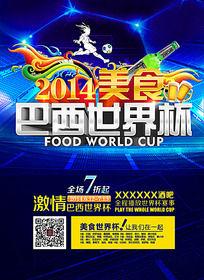 美食世界杯宣传海报