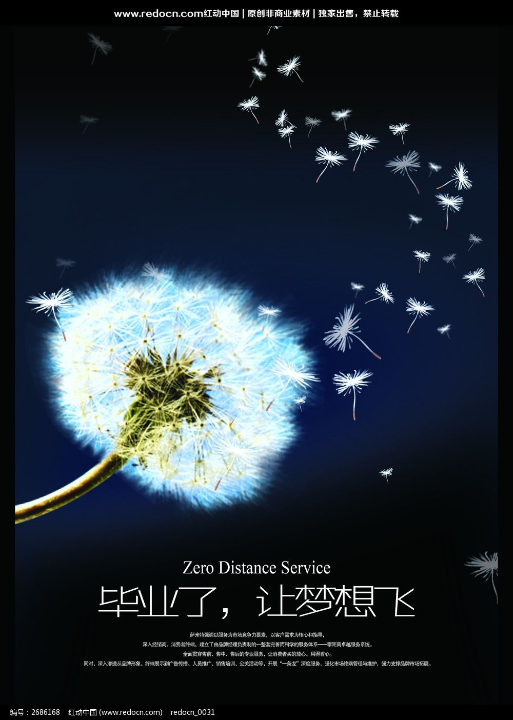 蒲公英毕业梦想海报设计图片
