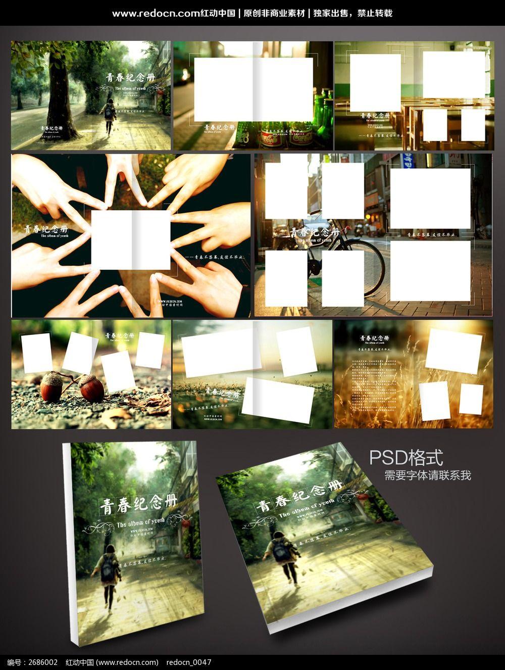 青春纪念册画册设计图片