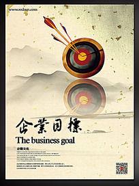 企业目标企业文化展板