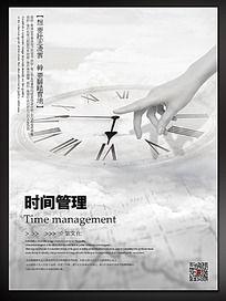 时间管理企业文化展板
