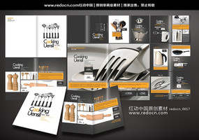 时尚餐具画册设计 PSD