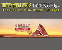 淘宝冬季新款男鞋促销海报