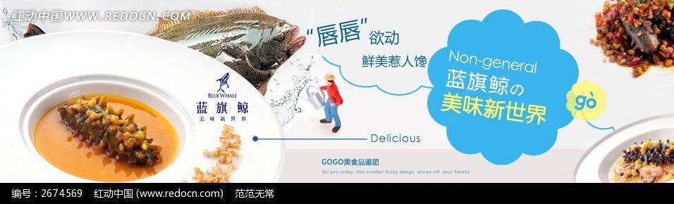 淘宝海鲜美食活动海报