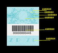 条形码防伪标签素材