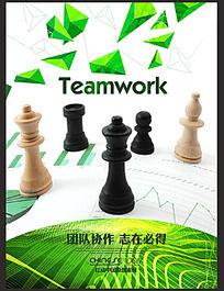 团队合作企业文化展板