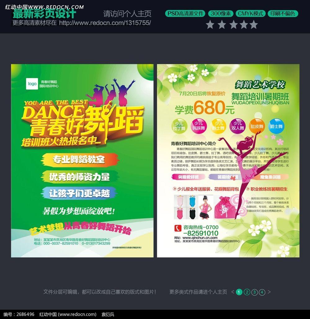 舞蹈培训班宣传单