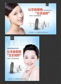 牙齿口腔宣传海报
