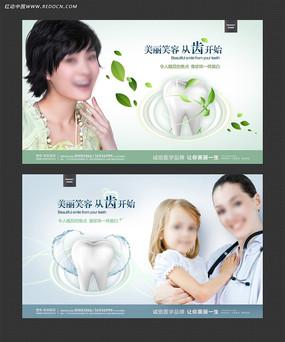 牙科口腔医院宣传海报