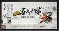 中国风书香门第背景素材