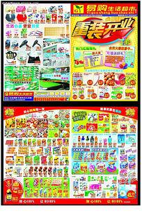 超市重装开业促销宣传单