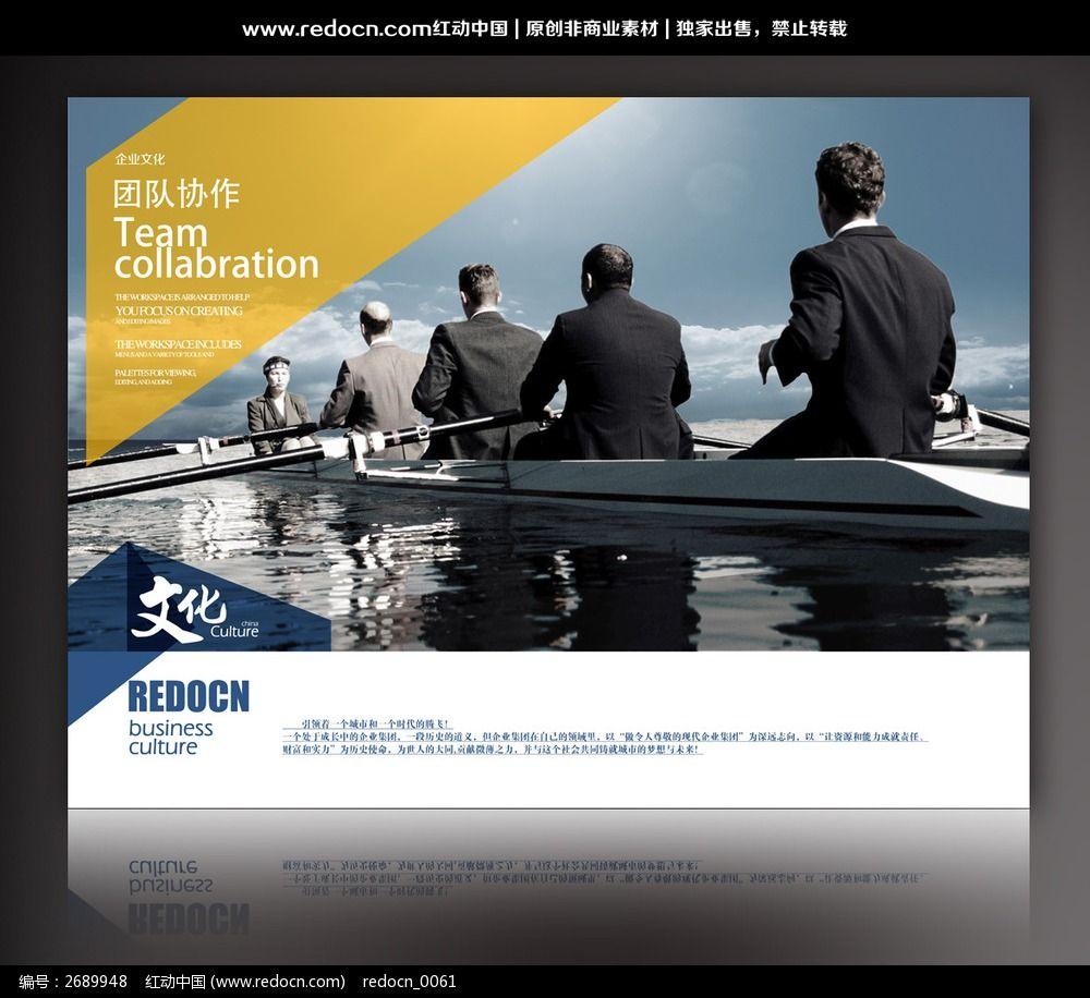 团队协作企业展板图片