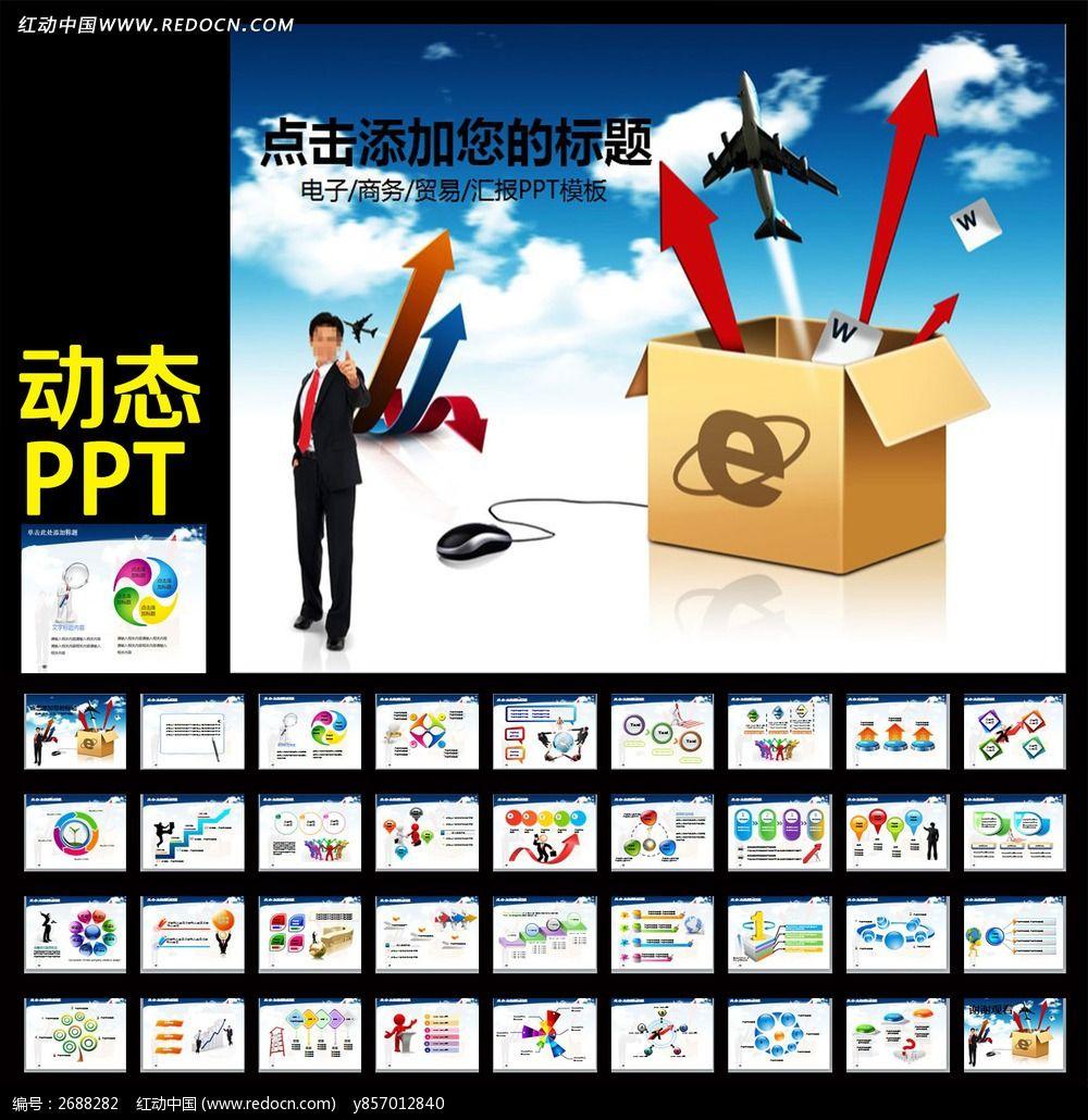 网络电子商务动态ppt模板